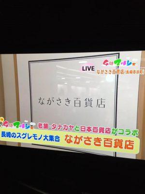 あげとっとTV3